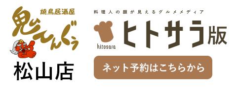 焼鳥居酒屋 鬼てんぐぅ 松山店 ヒトサラ版